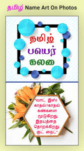 write tamil text on photo quotes and b day wishes pour android
