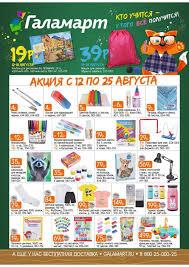 Акции в Галамарте с 12 августа 2020 - Воскресенск (Москва)