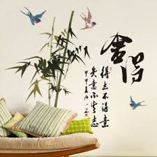 Chinese Style Words Bamboo Wall Stickers Art Decal Living Room Home Decor Birds Ebay