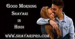 latest good morning shayari for g f b f