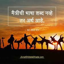 friendship quotes marathi ११ पेक्षा अधिक