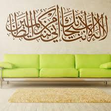 For Living Room In 2020 Islamic Wall Art Wall Decals Islamic Islamic Decor