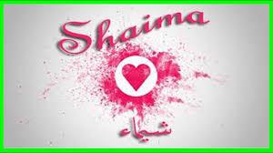 صور اسم شيماء رمزيات مكتوب عليها اسم شيماء قلوب فتيات