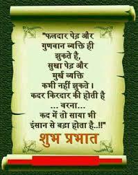 good morning thought in hindi shikha