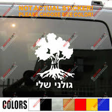 Golani Brigade Tree Israeli Infantry Israel Car Truck Vinyl Decal Bumper Sticker Ebay