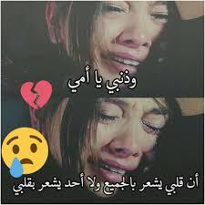 صور حزينة اصل الحزن مكتوب لينا الصور فيسبوك