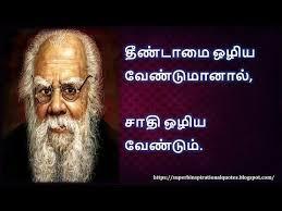 தந்தை பெரியார் சிந்தனை வரிகள் - தமிழ் | Best inspirational quotes,  Motivational words, Tamil motivational quotes
