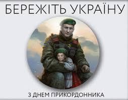 День пограничника в Украине - 30 апреля: история праздника и поздравления