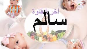 بالصور اسم سالم عربي و انجليزي مزخرف معنى اسم سالم وشعر وغلاف
