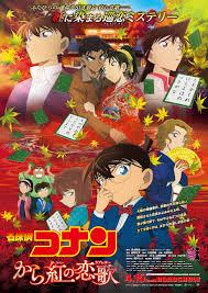 Booklover's Haven: Detective Conan: Crimson Love Letter 名探偵 ...