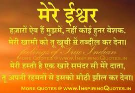 god quotes in hindi latest hindi quotes good quotations