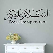 Amazon Com Sakhd Islamic Words Wall Sticker Muslim Arabic God Allah Quran Decoration Wall Decal Home Decor Room Decoration Mosque Wall Art Murals 42cmx14cm Baby