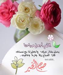 Pin By Ayman Abdallah On صباح الخير In 2020 With Images