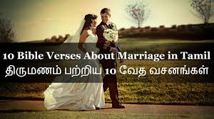 bible verses about marriage திருமணம் in tamil