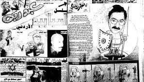 الصور المركبة لمحات من السخرية السياسية في الأردن 7iber حبر