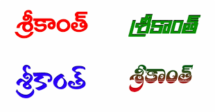 naresh name wallpaper srikanth name