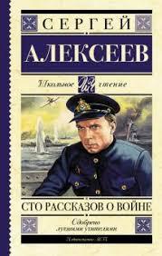 """Книга: """"Сто рассказов о войне"""" - Сергей Алексеев. Купить книгу ..."""