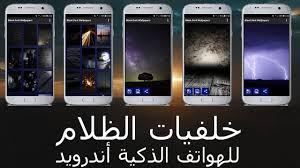 خلفيات الظلام أكثر من 300 خلفيات مظلمة لهواتفك الذكية خالية
