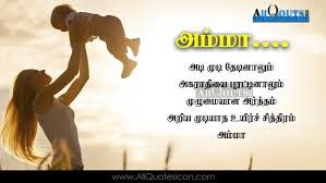 superb amma tamil kavithaigal mother quoes in tamil