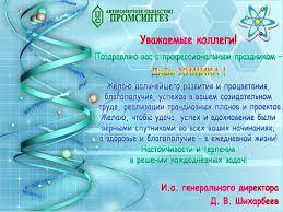 Поздравляю с Днем Химика!