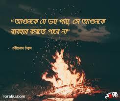 bengali quotes loraku album on ur