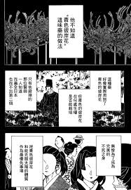 鬼滅之刃漫畫第127話勝利的鳴動(第16頁)劇情-二次元動漫