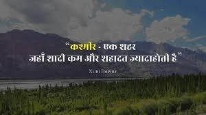 famous quotes on kashmir that define its beauty kashmir quotes