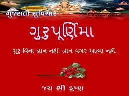 guru quotes in gujarati image quotes at com