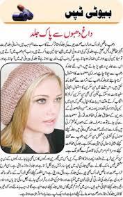 beauty tips in urdu 2016 apk