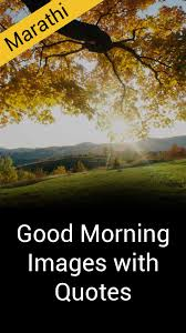 good morning images in marathi quotes for android apk