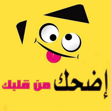 اجمل نكت ليبية مزح علي الطريقة الليبية عبارات