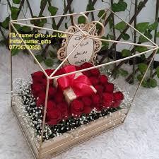 أوقات حلوة للجميع أسلوب تقديم الهدايا هدايا سومر Sumer