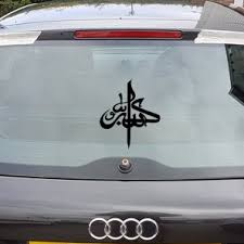 Qoo10 Allahuakbar Islamic Car Vehicle Decal Paste From Inside Vehicle Automotive Industry
