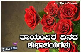 mother s day kannada images happy veterans day images poems