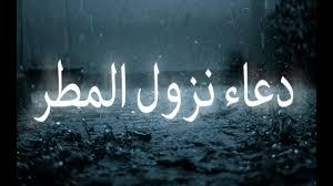 دعاء وقت نزول المطر ادعيه مستحبه قصيرة مكتوبه على الصور افخم فخمه