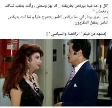 Cinema الراقصه والسياسي نبيله عبيد صلاح قابيل وحيد حامد