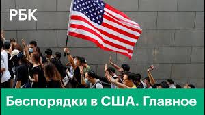 Беспорядки и протесты в США. Обострение ситуации. Массовые протесты в  Америке. Новости США сегодня - YouTube