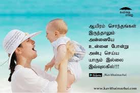 amma kavithaigal in tamil best amma quotes