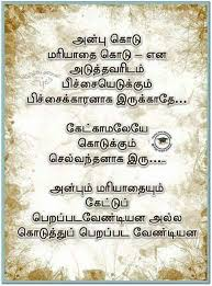 pin by yobika on tamil kavithaigal enjoying life quotes unique