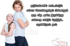 new relationship family quotes in tamil love quotes