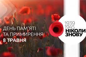 8 травня – День пам'яті та примирення – ПІВНІЧНО-БЕССАРАБСЬКИЙ ...