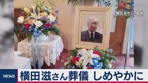横田滋さん葬儀 早紀江さん「忘れないで」 - YouTube