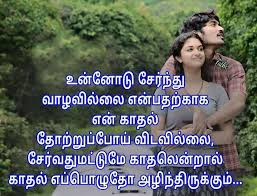 tamil kavithai and love quotes home facebook