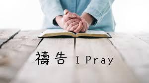 祷告(含经文旁白:常常祷告) - 经文祷告诗歌- 视频专题- 在线观看 ...