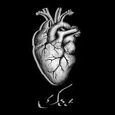 قلبي معك صور عليها عبارات قلبي معك عبارات