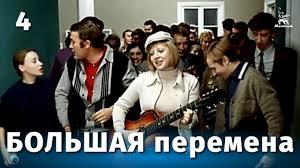 Большая перемена 4 серия (мелодрама, реж. Алексей Коренев, 1972 г ...