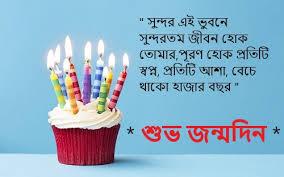 bangla birthday sms শুভ জন্মদিন এসএমএস কবিতা