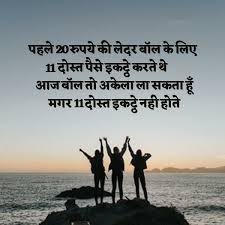 best hindi friendship shayaris quotes status images