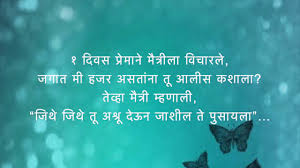 friendship marathi sms quotes by life values