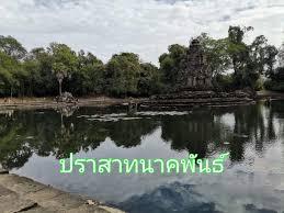 ปราสาทนาคพันธ์ Neak Poan Temple